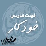 """قلم فارسی """"خودکار"""""""