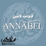 "قلم لاتین ""Annabel"""