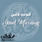 "قلم لاتین ""Good Morning"""