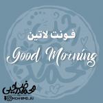 "قلم لاتین ""Good Morning"""