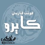 """قلم فارسی """"کایرو"""""""