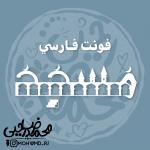 """قلم فارسی """"مسجد"""""""