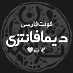 فونت فارسی دیما فانتزی