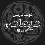 فونت فارسی دیما دی