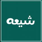 قلم عربی شیعه