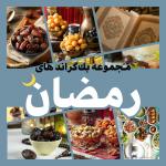"""مجموعه بکگراند های """"رمضان"""""""
