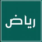 قلم عربی ریاض