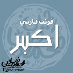 """قلم فارسی """"اکبر"""""""