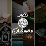بکگراند ماه رمضان
