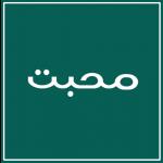 قلم عربی محبت