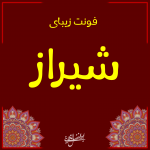 فونت شیراز