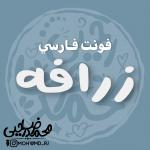 """قلم فارسی """"زرافه"""""""