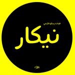 فونت فارسی نیکار