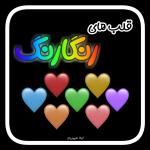 مجموعه قلب های رنگی