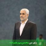 رای من محسن مهرعلیزاده