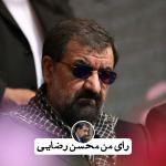 رای من محسن رضایی