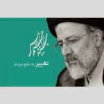 رای من سید ابراهیم رئیسی
