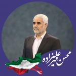 هواداری محسن مهرعلیزاده