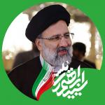 هواداری سید ابراهیم رئیسی