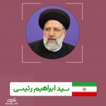 سید ابراهیم رئیسی
