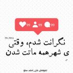 طرح آهنگ تمومش کن_احمد سلو