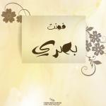 فونت عربی بصری