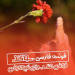 فونت فارسی سوگند