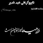 تایپوگرافی عید غدیر