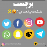 لوگو شبکه های اجتماعی ۲🧡👀🌿