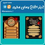 2بنراطلاعـ رسانیمحرم