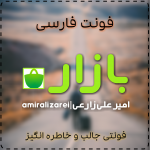 فونت فارسی کافه بازار