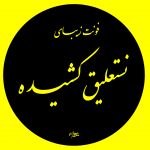 فونت فارسی نستعلیق کشیده