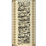 لایهباز اسلام علی الحسین