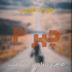 فونت فارسی چهر ۳