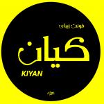فونت فارسی کیان