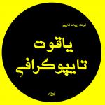 فونت فارسی یاقوت تایپوگرافی