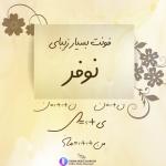 فونت فارسی نوفر