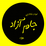 فونت فارسی جام آزاد
