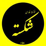 فونت فارسی شکسته