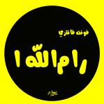 فونت رام الله1
