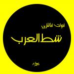 فونت شط العرب