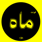 فونت فارسی ماه