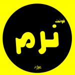 فونت فارسی نرم