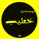 فونت فارسی خطیب