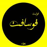 فونت فارسی قوسافت