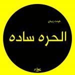 فونت عربی الحره ساده