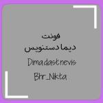 فونت ديما دستنویس