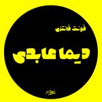 فونت فارسی دیما عابدی