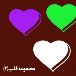 مجموعه قلب سری دو