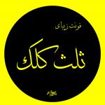 فونت فارسی ثلثکلک